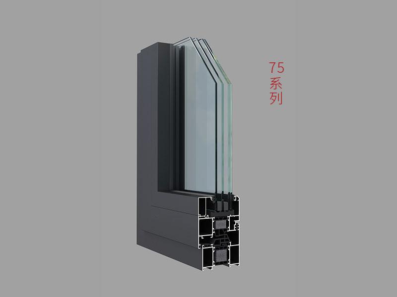 隔热断桥铝75系列